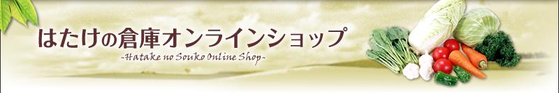 はたけの倉庫オンラインショップ|新潟県阿賀野市|肥料、培養土の製造販売